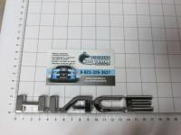 Эмблема шильдик на багажник Hiace хром 170*20 мм