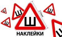 """Знак наклейка на заднее стекло Шипы """"Ш"""" по ГОСТУ"""