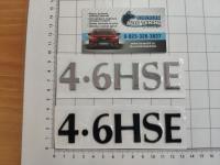 Эмблема шильдик с клеевой основой 4.6 HSE Land Rover 126*30 мм