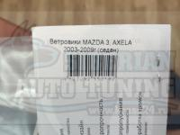 Дефлекторы окон, Ветровики Mazda 3, Axela 2003-2009 седан