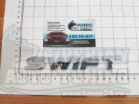 Эмблема шильдик с клеевой основой Swift 160х26 мм