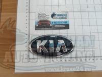 Эмблема шильдик логотип Kia (гладкая) 114*55 мм
