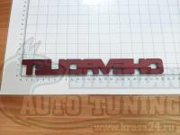 Эмблема шильдик надпись Chevrolet на багажник 250х28 мм