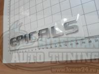 Эмблема шильдик надпись Epicals на багажник 180х23 мм