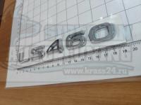 Шильдик с клеевой основой LS 460 для автомобилей Lexus (хром)