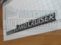 Эмблема шильдик надпись Toyota Land Cruiser на багажник 290х38 мм