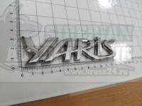 Шильдик с клеевой основой Yaris на багажник 138*38мм