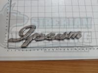 Шильдик с клеевой основой Ipsum хром на багажник 198*60мм