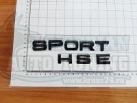 Надпись на багажник Sport Hse для Land Rover Range черный 170*40
