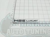 Эмблема шильдик на багажник HSE Luxury для Land Rover Range 95*16