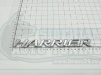Эмблема шильдик Harrier для автомобилей Toyota на багажник 230х25 мм