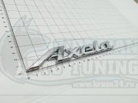 Эмблема шильдик Axela для автомобилей Mazda на багажник 185х30 мм