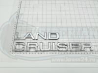 Эмблема шильдик Land Cruiser для автомобилей Toyota на багажник 450х30 мм