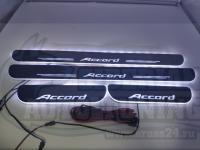 Накладки на пороги переливающие Premium Line для Honda Accord 7,8,9 поколения