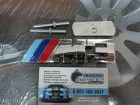 Эмблема алюминиевая для решетки радиатора m3 для автомобилей BMW