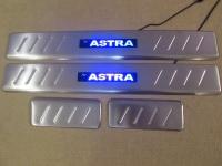 Светодиодные накладки на пороги Opel Astra H 2004-2014