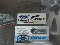 Алюминиевый Шильдик с клеевой основой Wolf для автомобилей Ford
