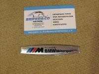 Алюминиевый Шильдик с клеевой основой для автомобилей BMW