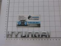 Эмблема шильдик Hyundai на багажник 155 * 20 мм
