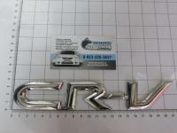 Эмблема шильдик CR-V для автомобилей Honda на багажник 75722-S9A-000