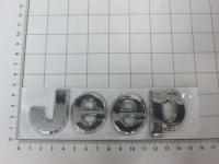 Эмблема шильдик на багажник Jeep хром 140*40 мм
